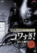 201208_kowasugi2