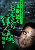 kitanomakoto-2hisyou