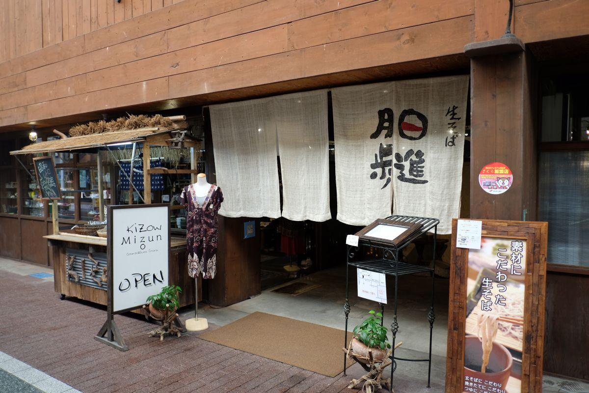 雑貨 屋 津山