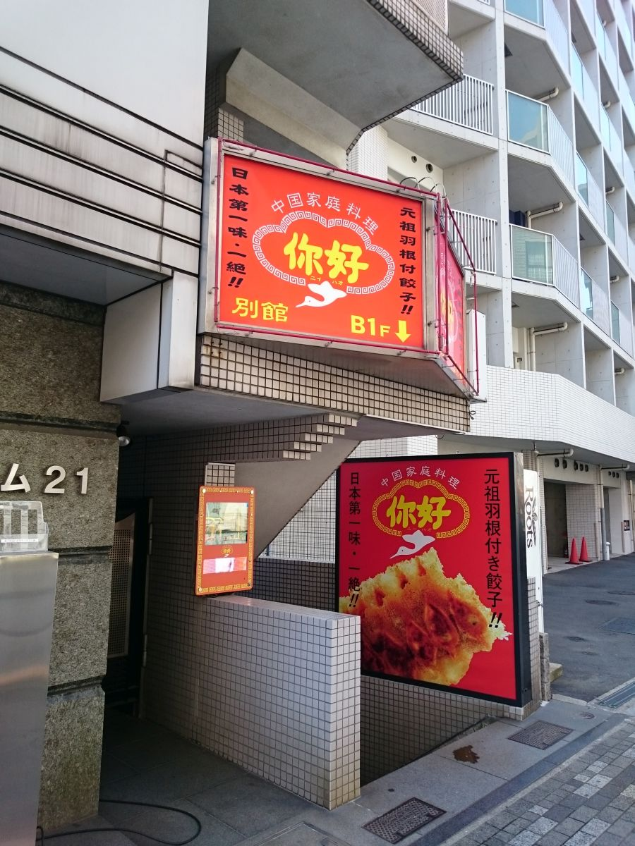 蒲田 羽付き餃子 3店目 ニイハオ 別館!! : @すすむの食べ歩き備忘録