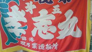takashimaru