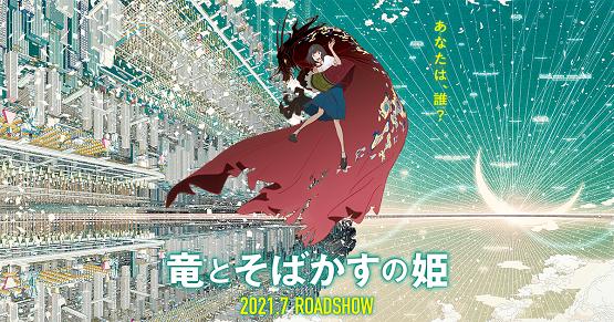 細田守監督最新作『竜とそばかすの姫』、公開日が2021年7月6日に決定!!