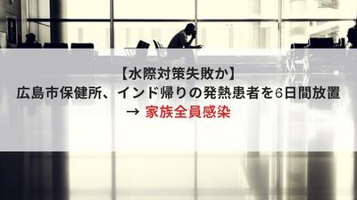 【水際対策失敗か】広島市保健所、インド帰りの発熱患者を6日間放置 → 家族全員感染