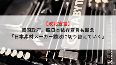 【敗北宣言】韓国政府、脱日本依存宣言も断念「日本素材メーカー誘致に切り替えていく」