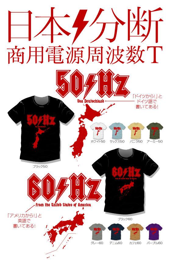 【50Hz&60HzT】商用電源周波数T