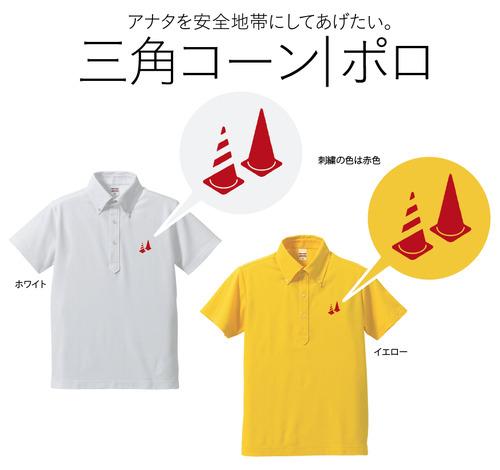 三角コーンポロ
