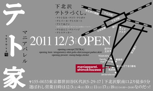 teto-ya20111122-4