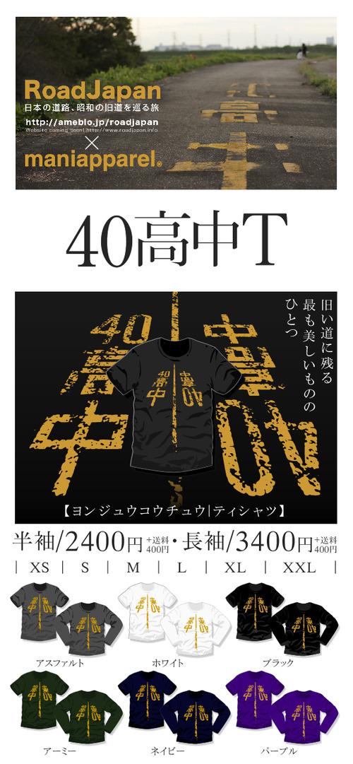 40 高中アド