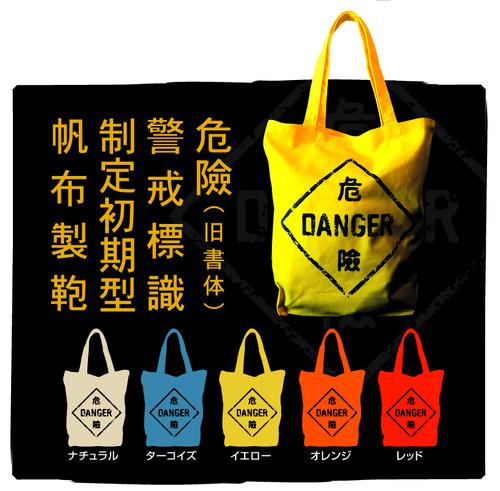 危險(旧字体)通販アド鞄+橙