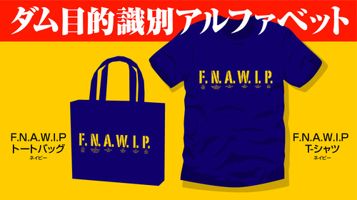 FNAWIP告知