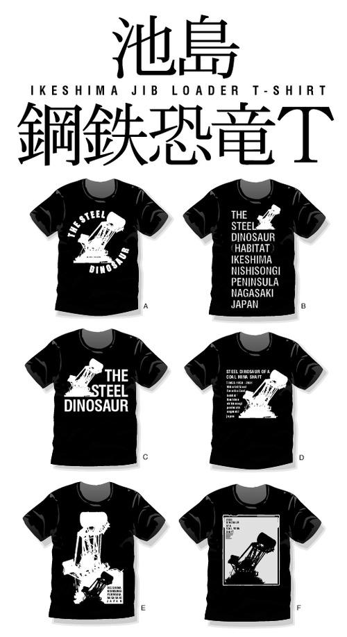 池島鋼鉄恐竜T投票