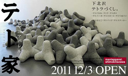 teto-ya20111122-2