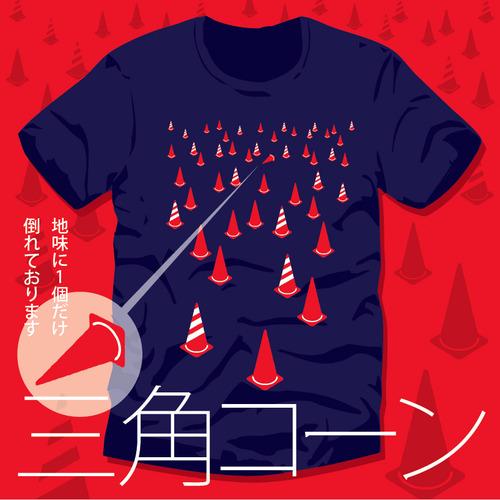 三角コーン2017アド赤