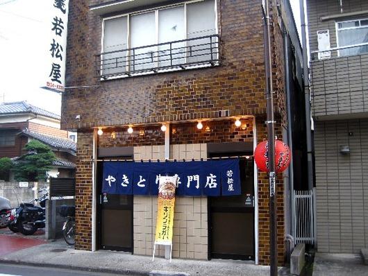 若松屋店舗