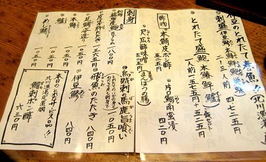 錦3 メニュー表