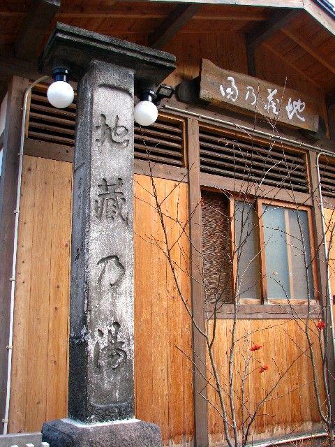 地蔵の湯柱