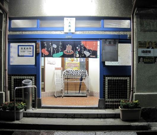 大黒湯玄関