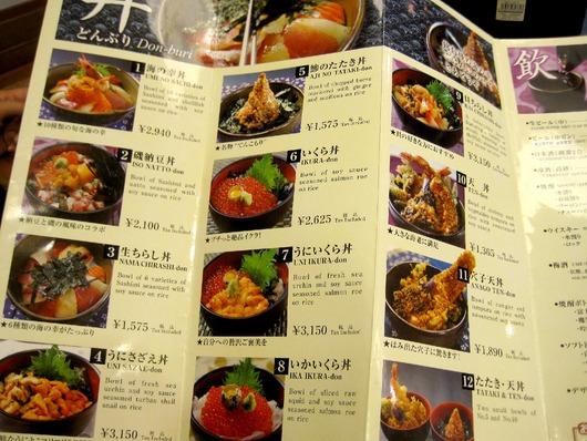 錦5 丼メニュー