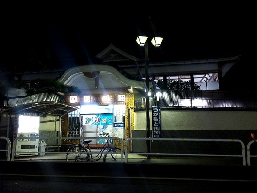 東京浴場1