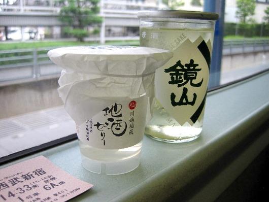 鏡山地酒ゼリー
