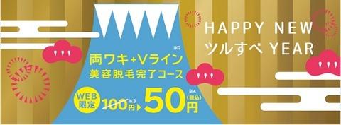 ミュゼ50円