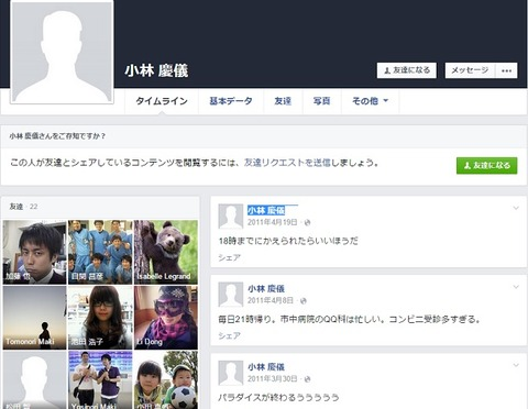 小林 慶儀facebook