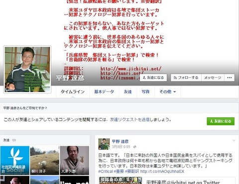 平野達彦facebook2