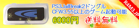 ps3jailbreak2