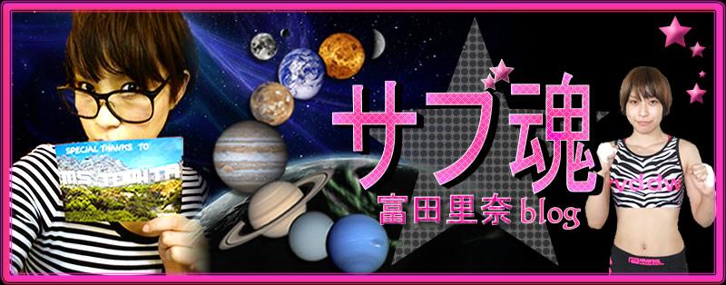 富田里奈オフィシャルブログ サブ魂