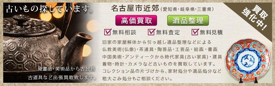 茶道具・鉄瓶買取・名古屋