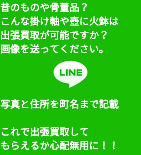 LINEお知らせ