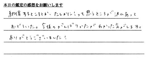 【雨宮】20代女性0429①