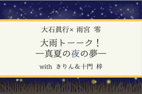 大雨トークアイコン202107