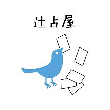 辻占ロゴ四角