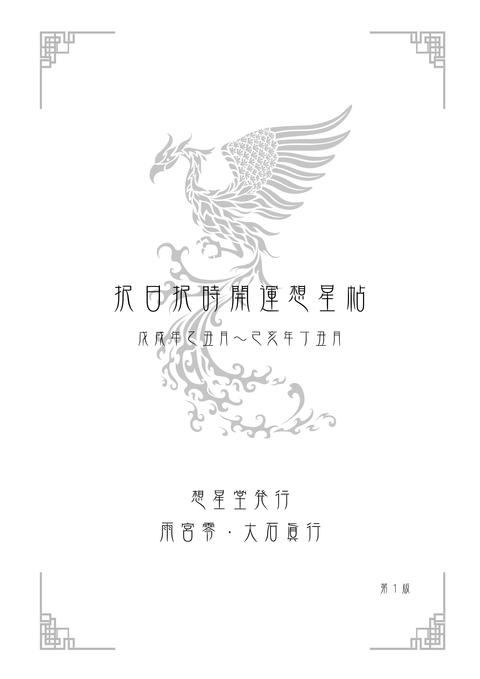 こよみ2019見本1