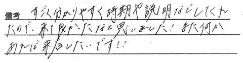【雨宮】20代女性0304①