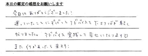 【雨宮】20代女性0923①
