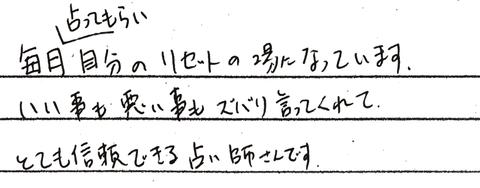 【雨宮】40代女性0206