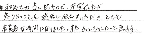 【雨宮】20代女性0218①