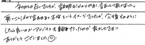 【雨宮】20代女性0218⑤