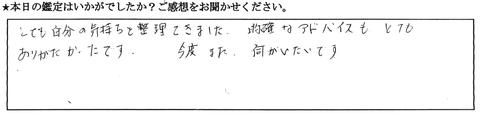 TAO感想50代女性0215