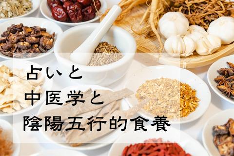 占いと中医学と陰陽五行的食養(大)