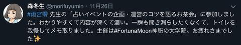 森冬生__morifuyumin_さん___Twitter