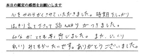 【雨宮】20代女性0923③