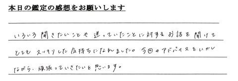 【雨宮】20代女性0731①