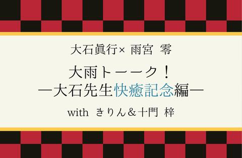 大雨トークアイコン202101