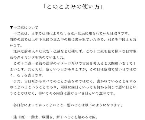 コミケ暦最終稿10_pdf(1ページ)