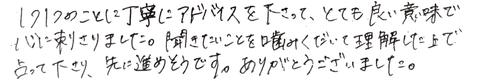 【雨宮】20代女性0218③