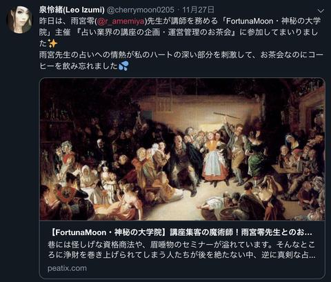 泉怜緒_Leo_Izumi___cherrymoon0205_さん___Twitter