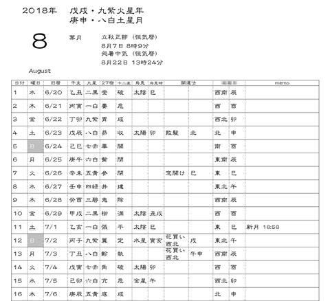 コミケ暦最終稿3_pdf